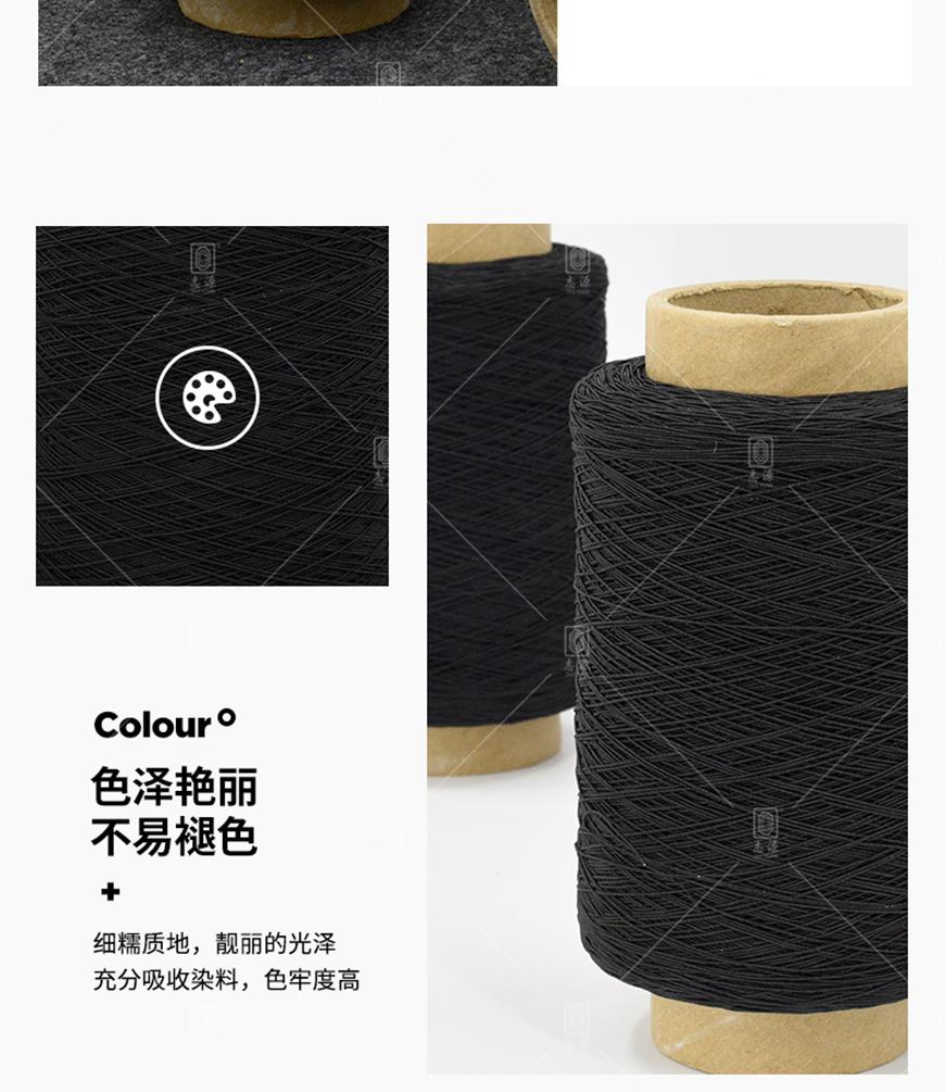 1120D-150D-氨纶涤纶橡筋线-_05.jpg