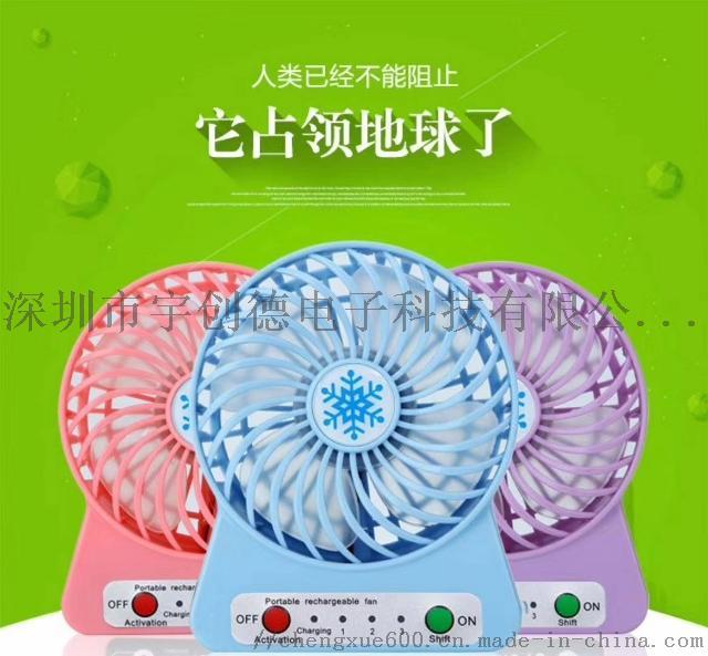 佛山专业生产usb 家用创意充电小风扇工厂790109102