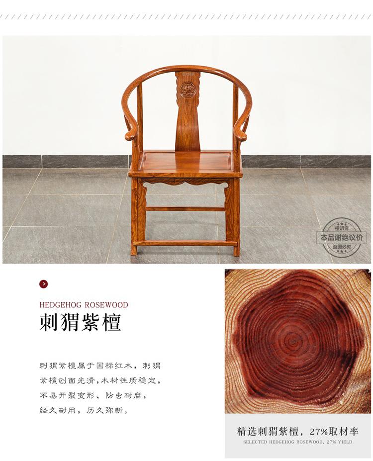 圈椅三件套-750_04.jpg