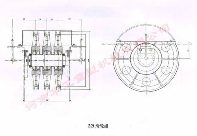 32T滑輪組圖_副本華工