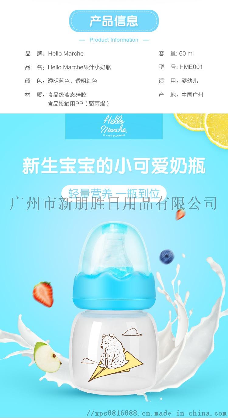 果汁奶瓶詳情頁——中文版_02.jpg