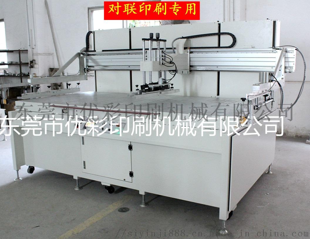 标牌丝印机不锈钢铭牌网印机广告牌丝网印刷机86671745