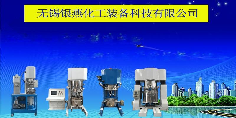 实验室真空动力混合双行星搅拌机93341115
