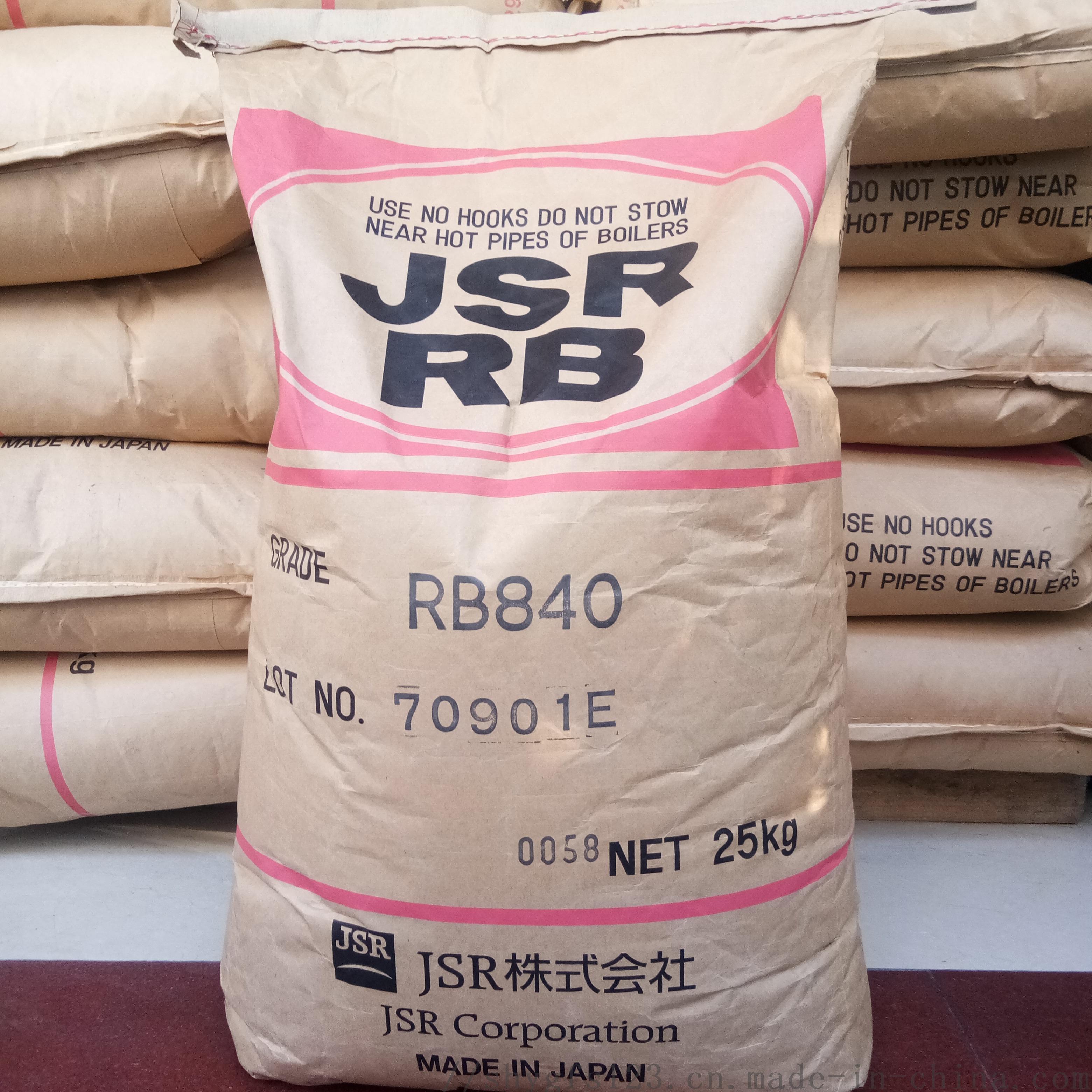 代理日本JSR RB840高耐磨TPE韧性好雾面剂817714345