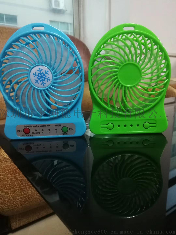 佛山专业生产usb 家用创意充电小风扇工厂78492112