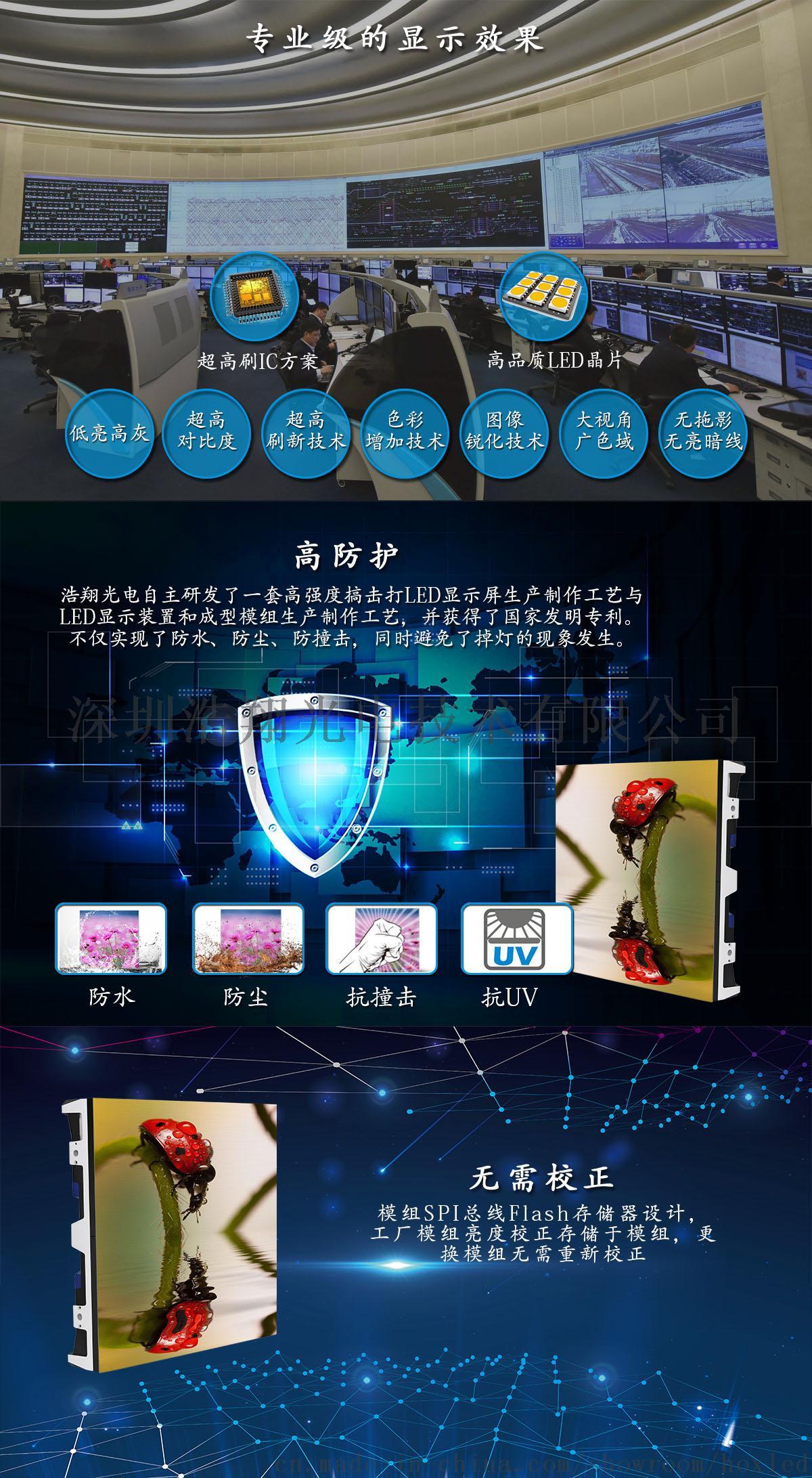 浩翔P3.91 GOB小間距舞臺租賃LED顯示屏59454365
