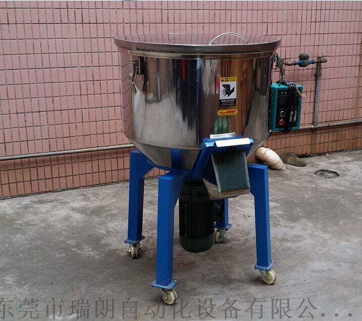 瑞朗RLMV-50 ,塑料立式搅拌机90811165