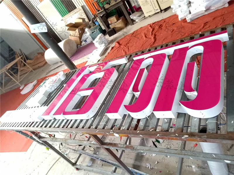 新型发光字字 超级字 液态亚克力发光字22.jpg