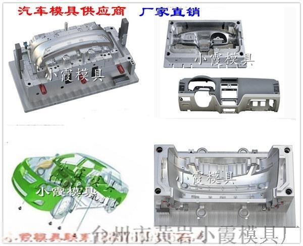 汽車模具供應商 (86).jpg