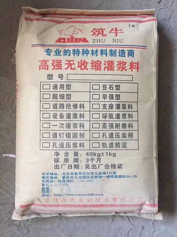 成都灌浆料-高强无收缩灌浆料厂家-C60灌浆料796746585