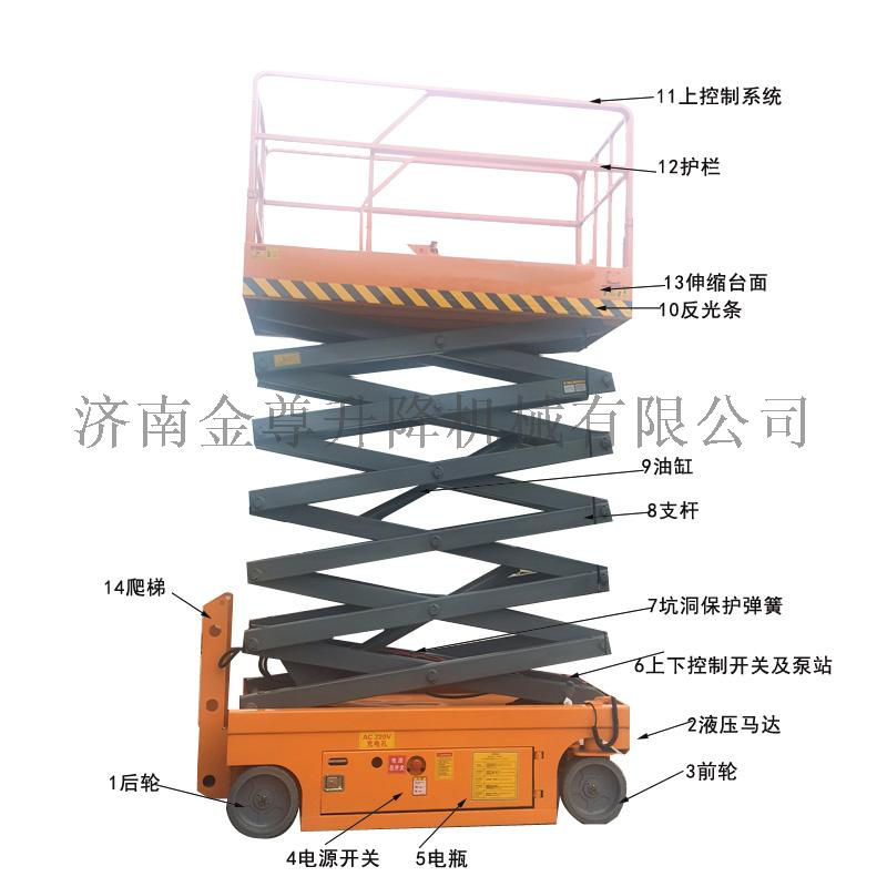 小型自行走升降平臺,移動式升降平臺,全自動升降平臺119255082