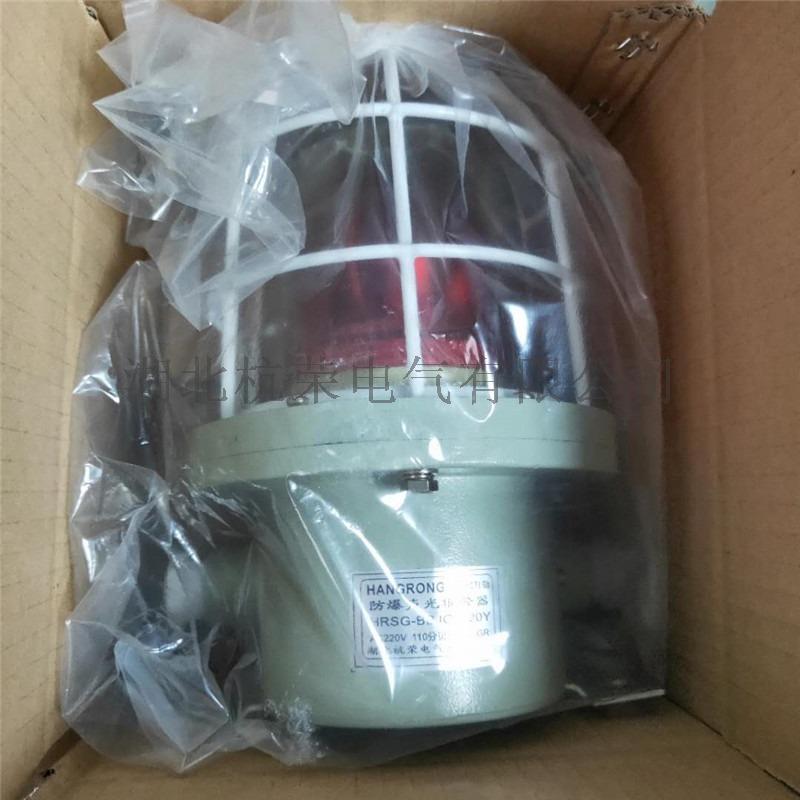 工业报警器S-BBJ、防爆声光报警器835874355