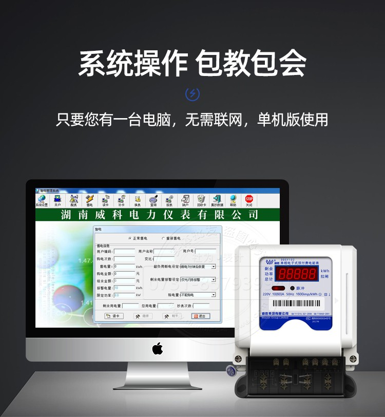 IC卡预付费电表威胜DDSY102-K3-详情-6_19.jpg
