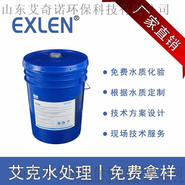 反渗透膜杀菌剂ES-301现货供应964947505