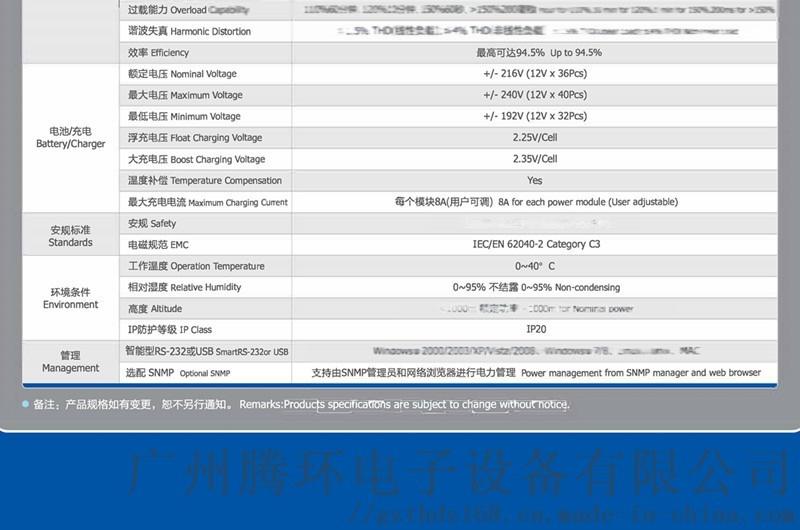 宝星模块化UPS电源MPS90K-3U 90KW122668155