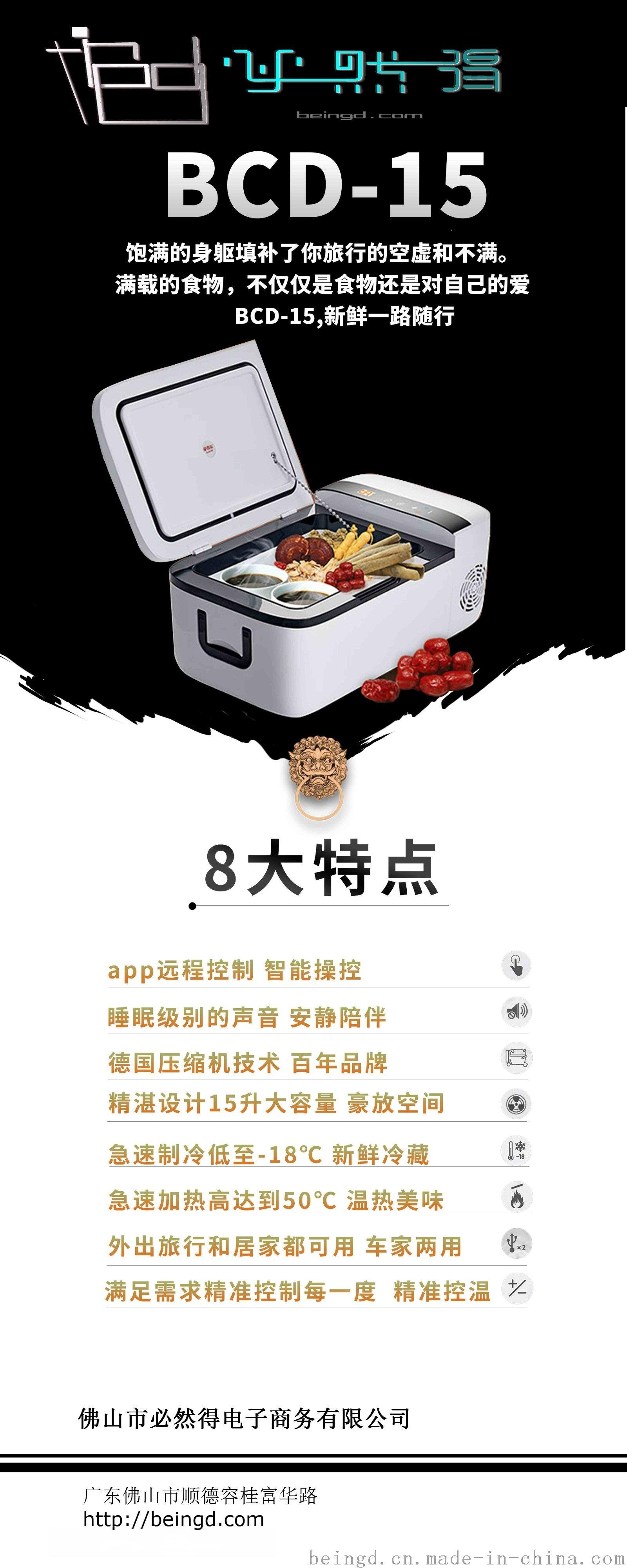 beingd冰箱15升1780元