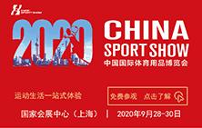 2020中国国际体育用品博览会