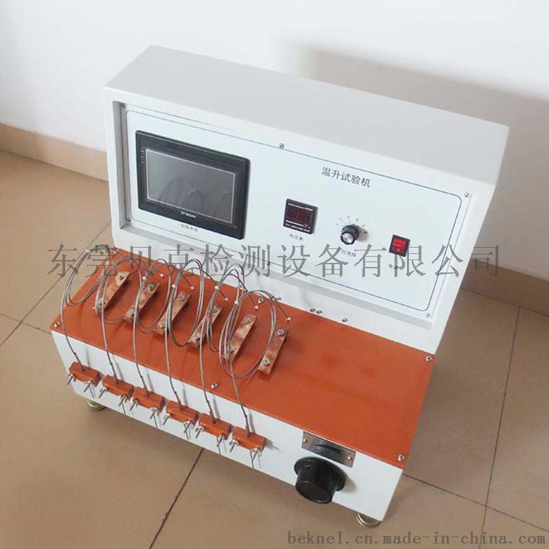插头温升测试仪8