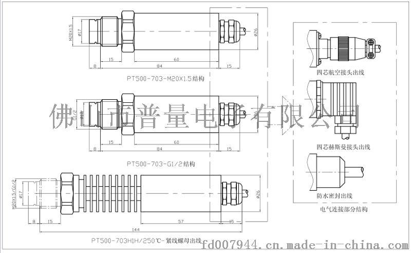 PT500-703-结构01