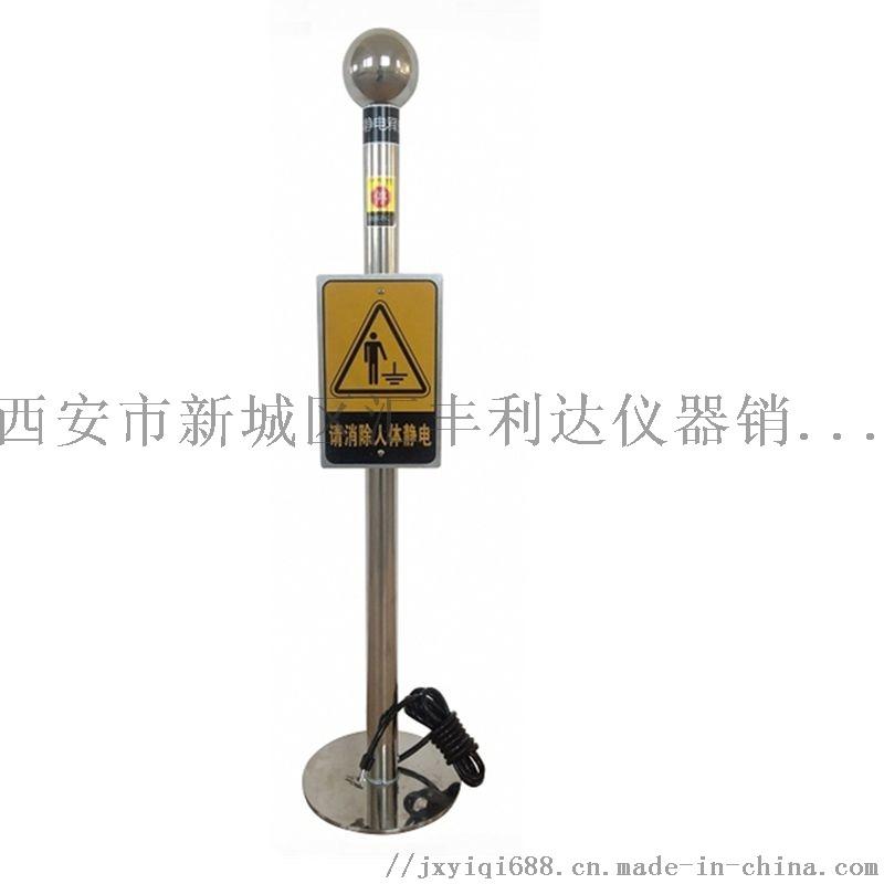 咸陽防爆人體靜電釋放器13891913067762583012