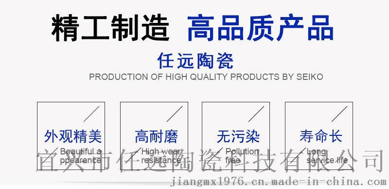 工业陶瓷 氧化铝陶瓷 氧化锆  氮化硅陶瓷56818775