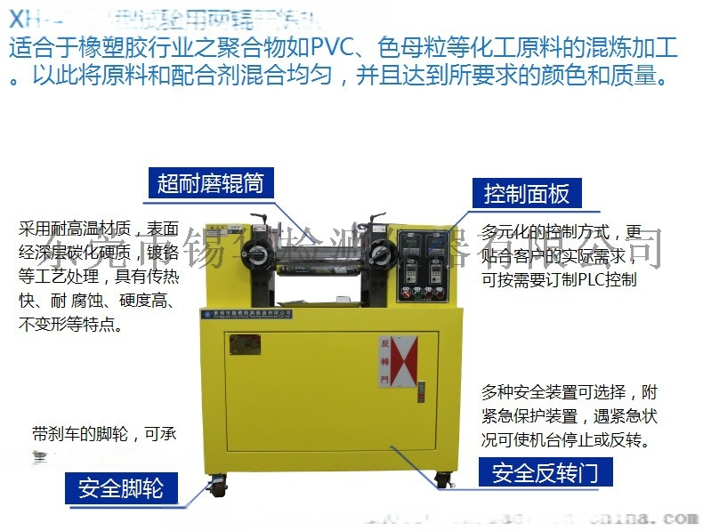 東莞雙輥橡膠開煉機價格XH-40177676315