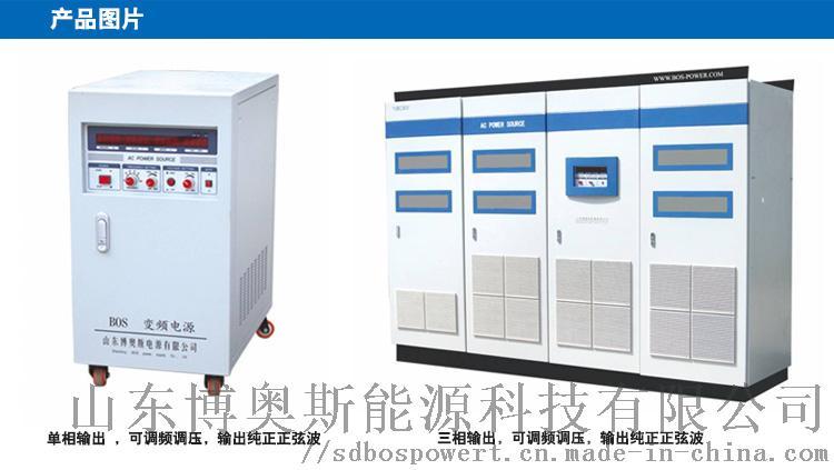 10KVA變頻電源,變壓電源,交流變頻電源123200655