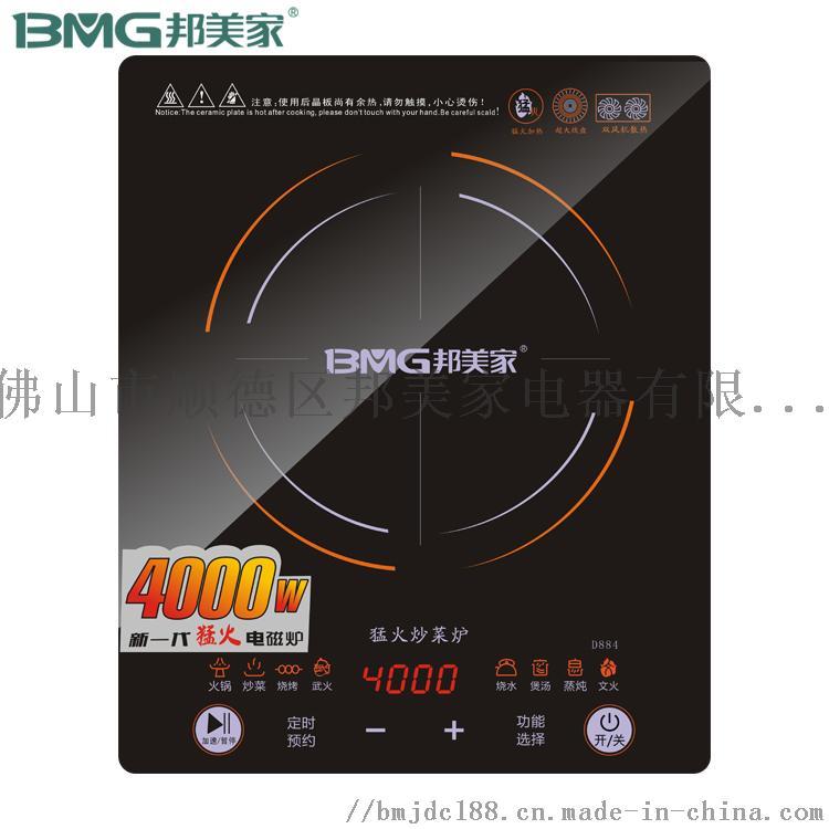 电磁炉厂家X5金.jpg