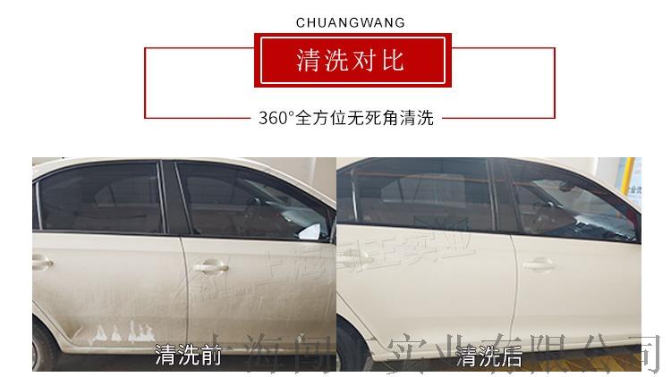 電腦洗車機--詳情頁_07.jpg