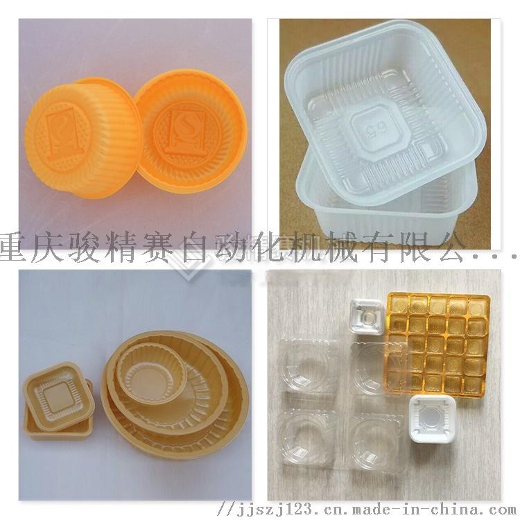 负压吸塑裁切机 一体式吸塑机 成型精美可自动分料816145275