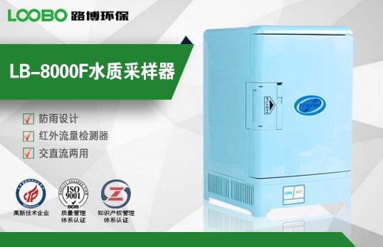 LB-8000F 自动水质采样器.jpg