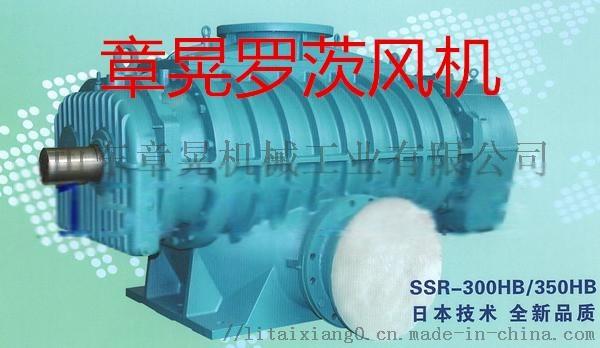 SSR-80罗茨鼓风机,高效节能,章晃罗茨鼓风机75303142