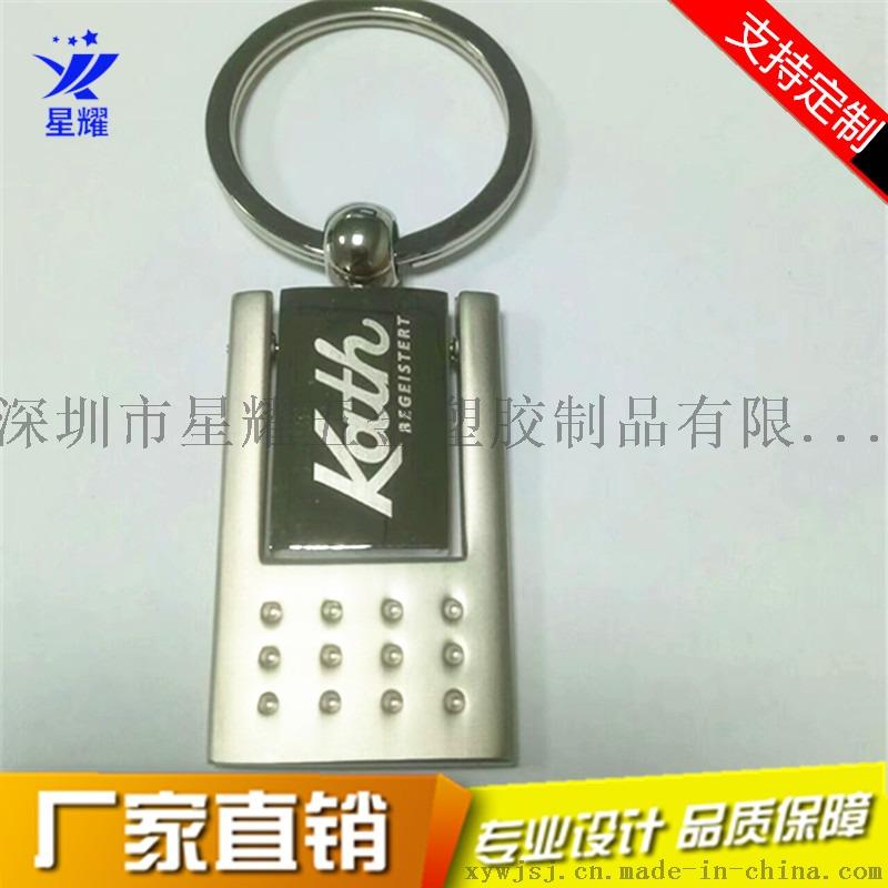 钥匙扣 金属 定做 汽车钥匙挂件 可旋转780358285