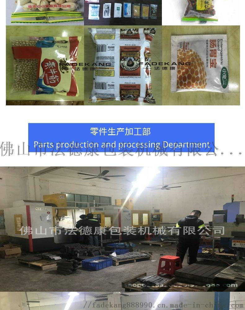 全自动牛奶液体包装机 多功能液体立式包装机 花生酱袋装包装机77931545