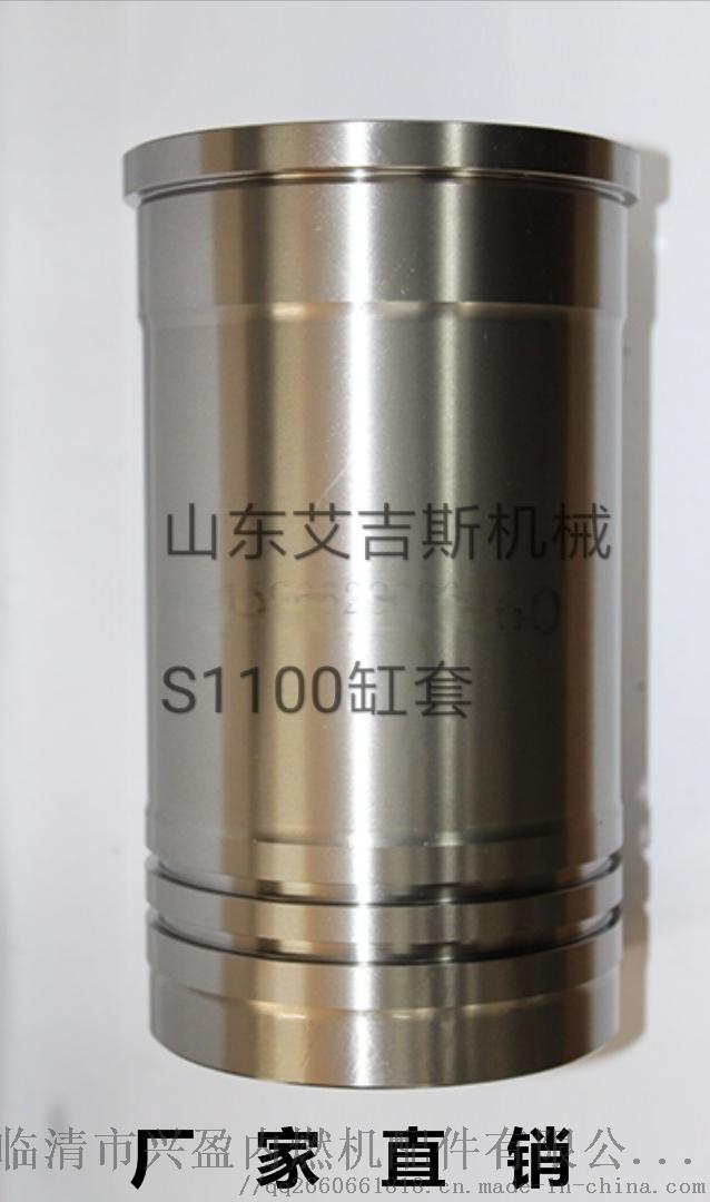 常柴S1115柴油機缸套廠家直銷770343402