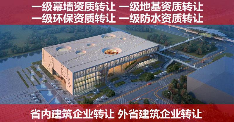 嘉興電子與智慧化工程資質建築公司轉讓低價
