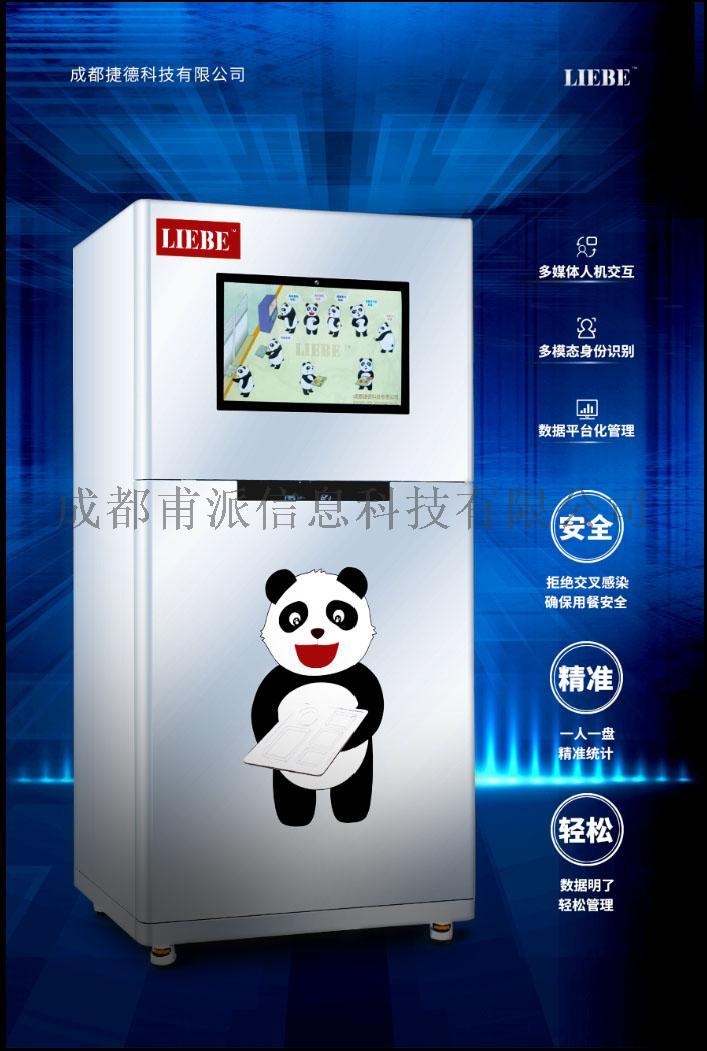 北京智能分餐盘机私人订制894512015