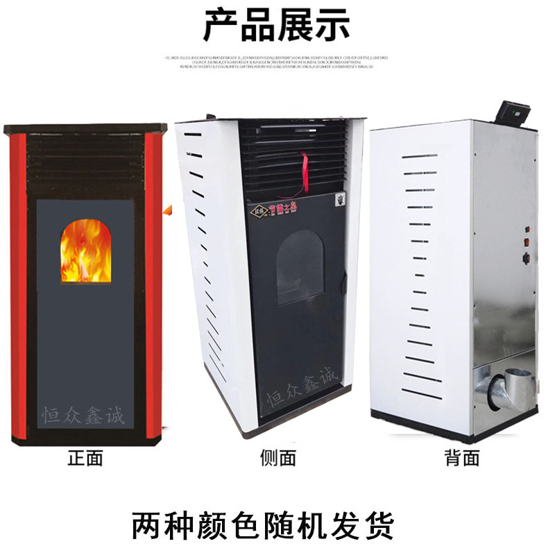 生物质颗粒取暖炉室内无烟家用节能全自动取暖炉861596652