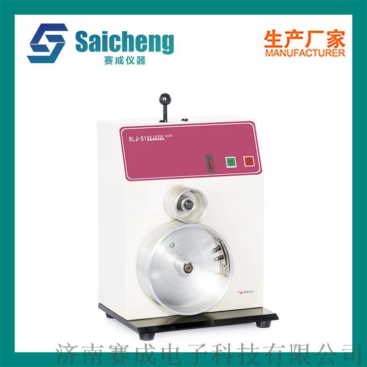 油墨层牢度检测仪 油墨剥离测试仪935013595