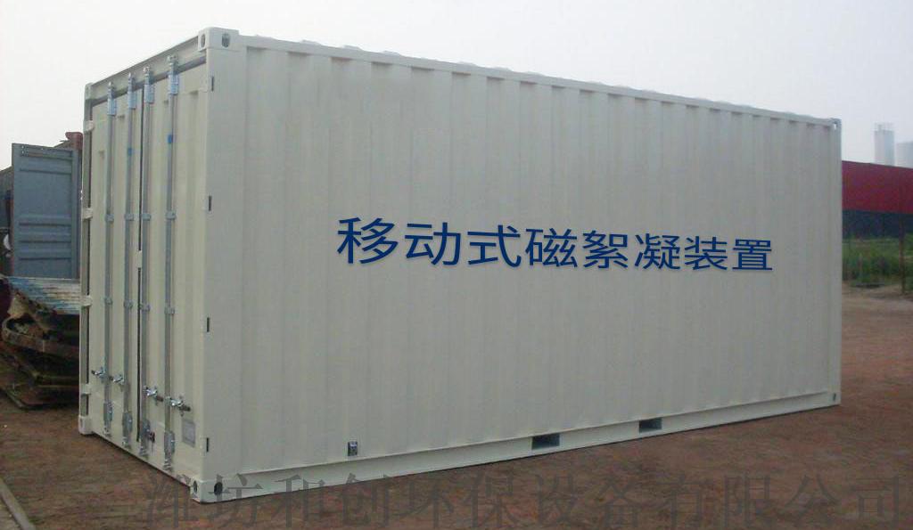 磁混凝成套設備-河北黑臭水體治理裝置143517055