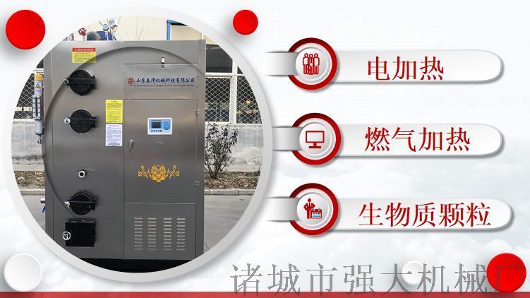 电加热蒸汽发生器 小型全自动蒸汽发生器125796742