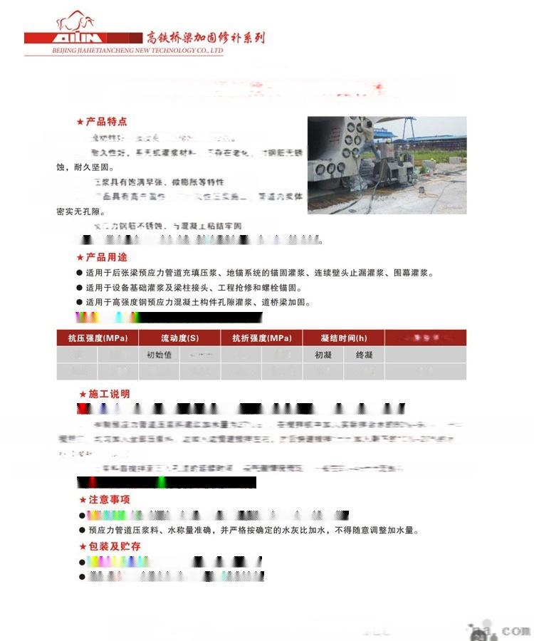 北京孔道壓漿料廠家 公路標準壓漿料現貨銷售878067315