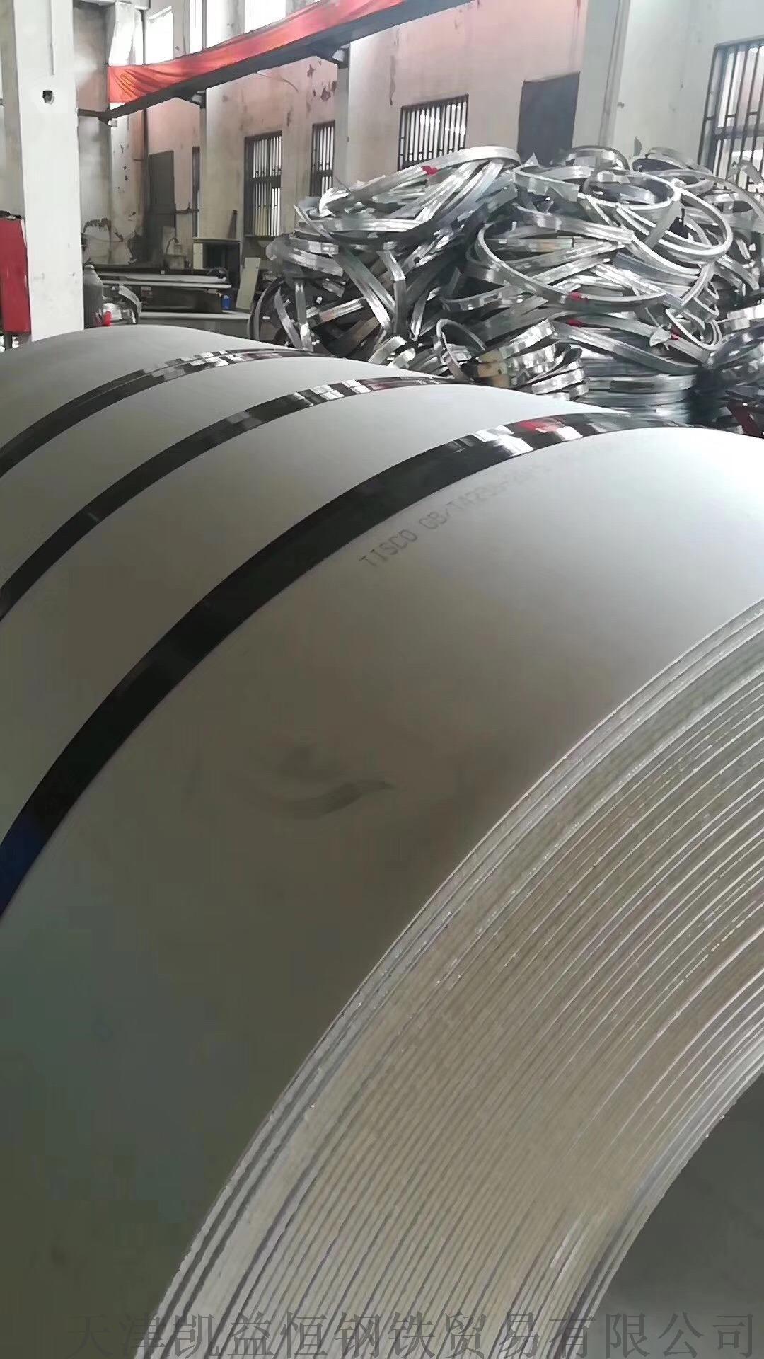 304不锈钢卷板价 S30408不锈钢卷板厂834716745