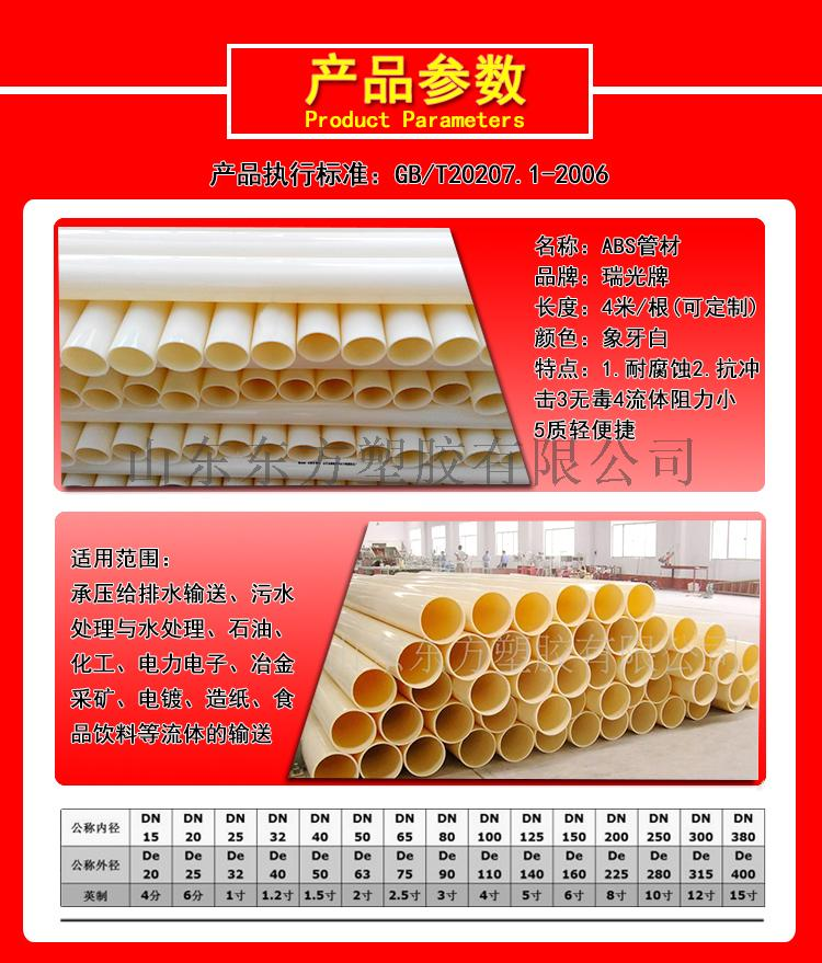 厂家直销 ABS管材 ABS耐酸碱抗腐蚀管材129525242
