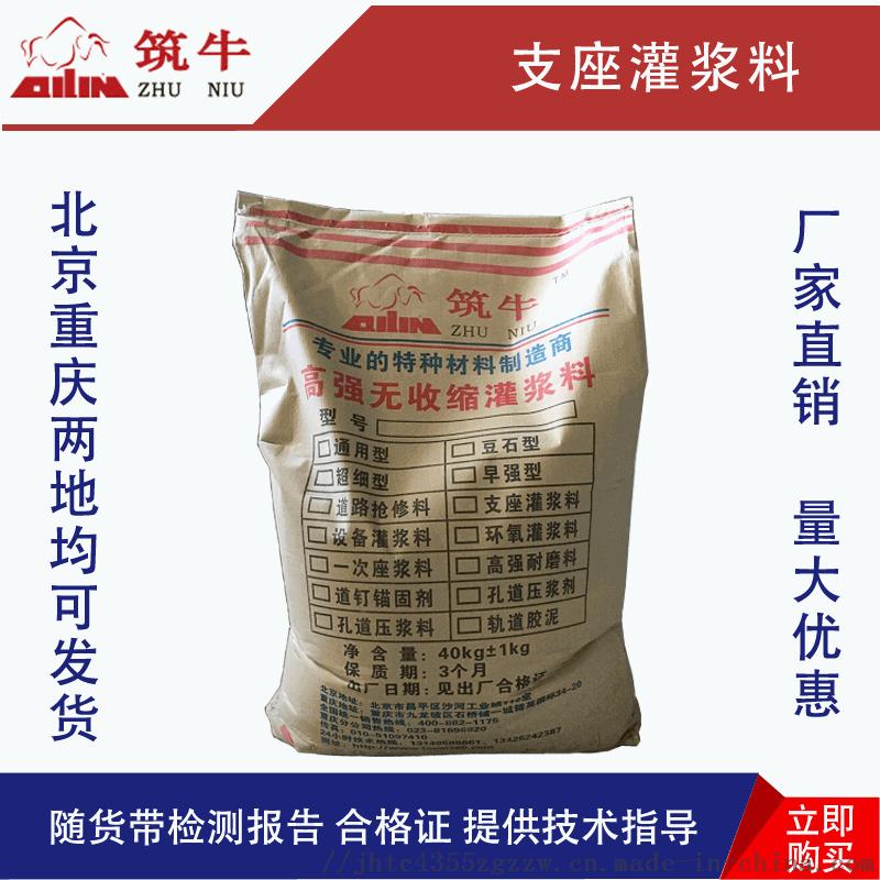 天津桥梁支座灌浆料北京高强灌浆料厂家114117895