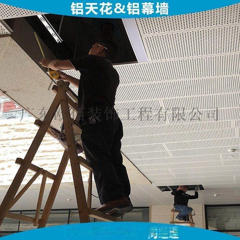 隧道吊顶防潮穿孔铝板 微孔吸音防火吊顶铝单板101486925