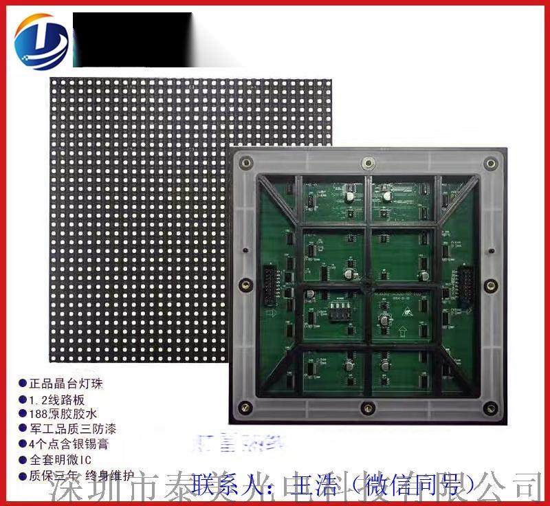 P6户外全彩屏功耗多少 P6全彩LED显示屏价格785521395