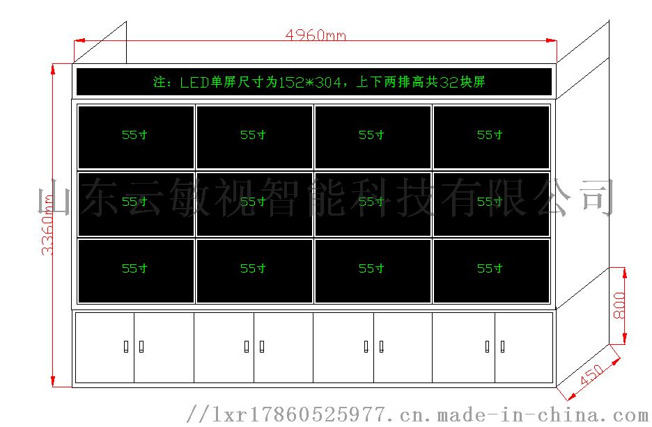 55寸3X4带LED底柜80.png
