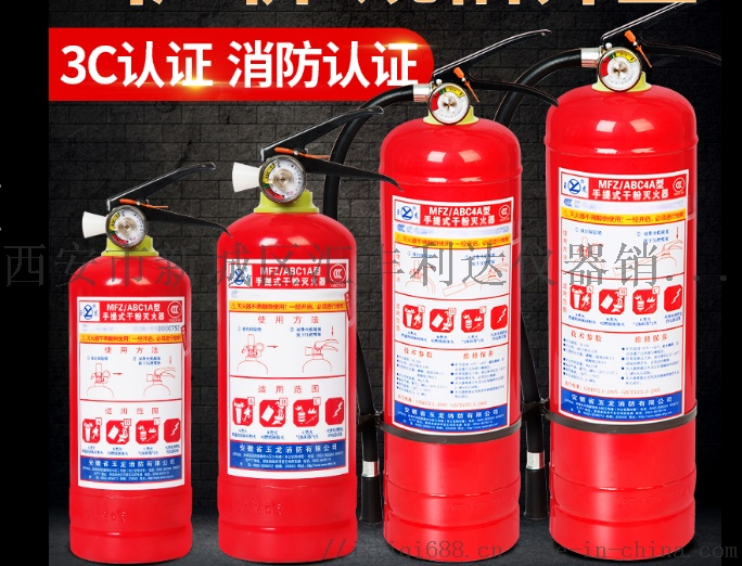 韩城哪里有卖灭火器干粉灭火器13772489292802723755