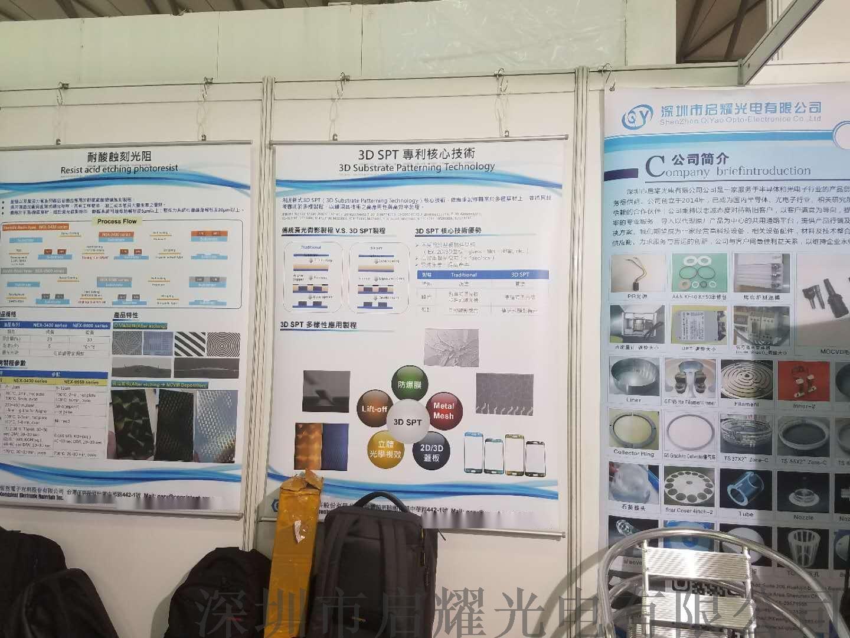 供應絕緣透明OC光阻 電鍍光刻膠 厚膠光刻膠768030005